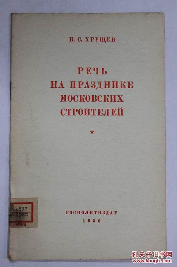 俄文原版 赫鲁晓夫在庆祝建筑者节和列宁中央体育场开幕式上讲话РЕЧЬ НА