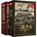 世界经典战役+二战全史(超值全彩悦读馆 超值白金版)