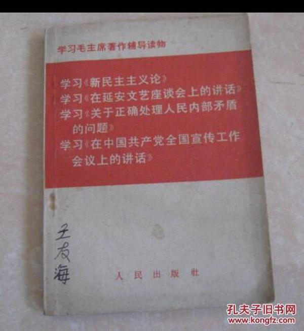 收藏学习文革红色收藏品毛主席著作辅导读物包老全品历史记忆