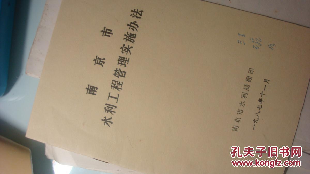1987年南京市水利局《南京市水利工程管理实施办法》