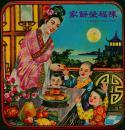 民国或五十年代月饼盒(饼盒)1个:《陈福荣饼家》