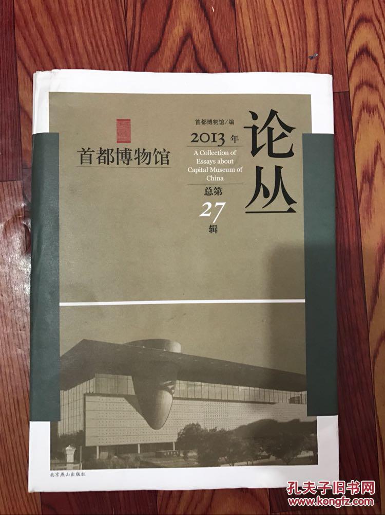 首都博物馆论丛 总第27辑