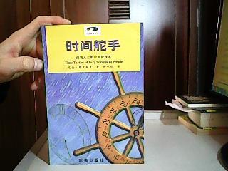 时间舵手 成功人士的时间管理术