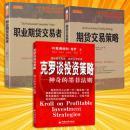 【正版新书】克罗谈投资策略+职业期货交易者+期货交易策略 共3册