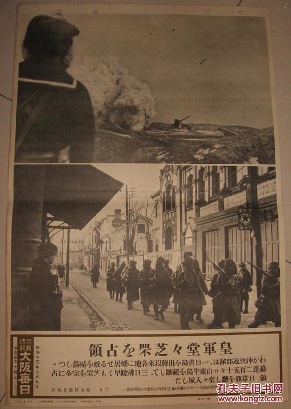 日本侵华罪证 1938年写真特报  【烟台完全占领 日军入城】