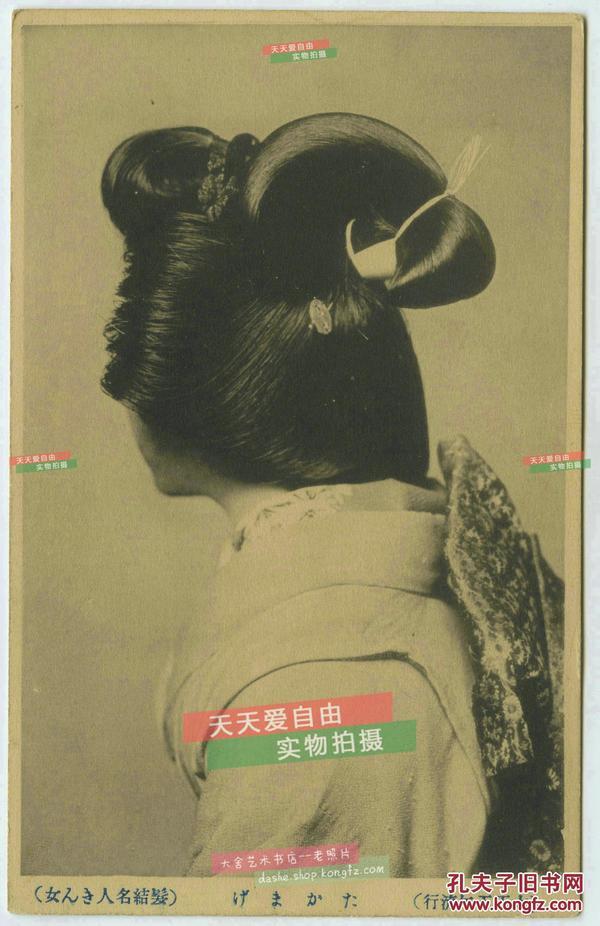 民国日本大正时期流行的女子唐人发髻发型老明信片一张A