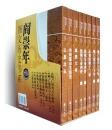 《阎崇年图文历史书系》(全八册)16开.平装.简体横排.中华书局.定价:¥228.00 元