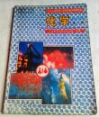 90年代老课本: 老版初中化学课本全一册 【95年】