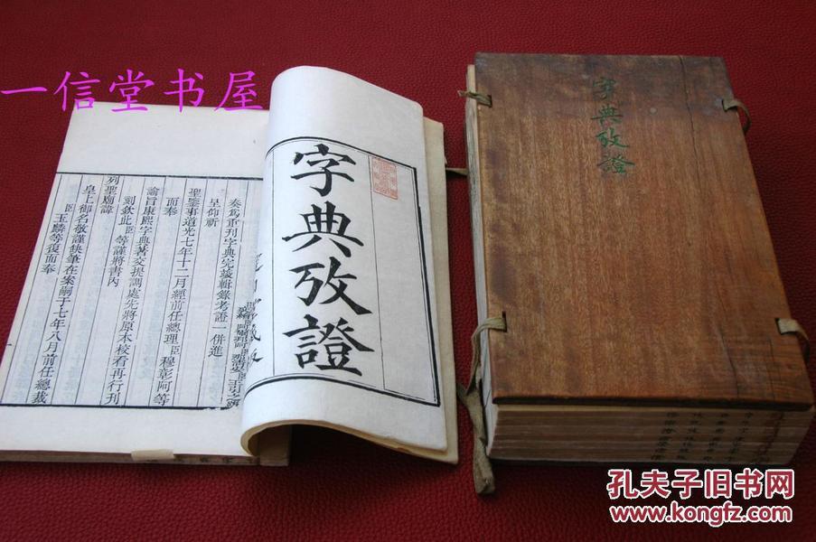 《字典考证》木夹板8册全  道光11年  爱日堂白纸精刻 线装木板