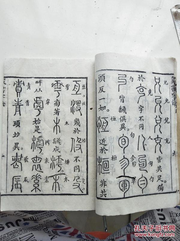 書法類,篆書字法。