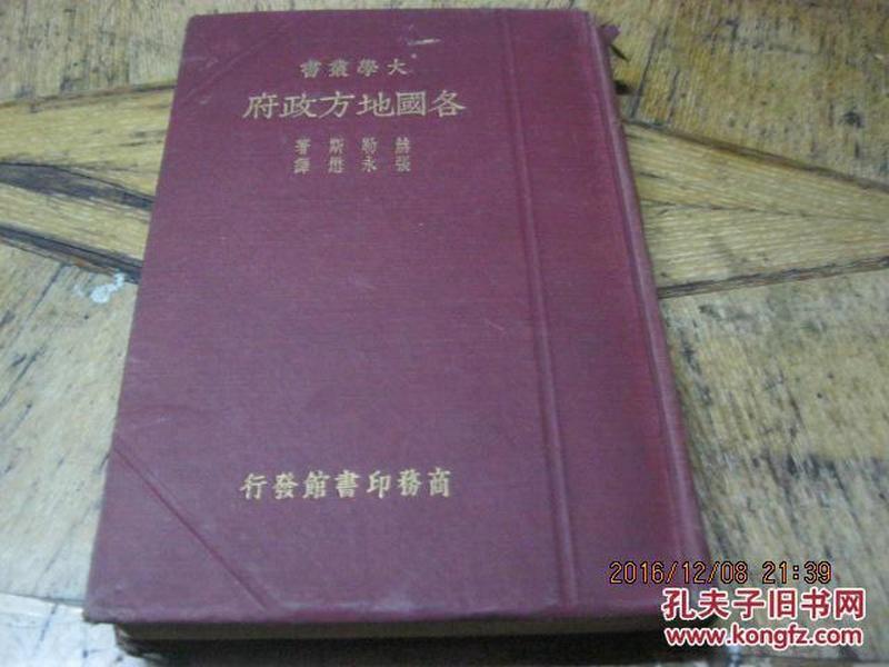 各國地方政府 民國商務大學叢書版,1937年版,精裝一冊