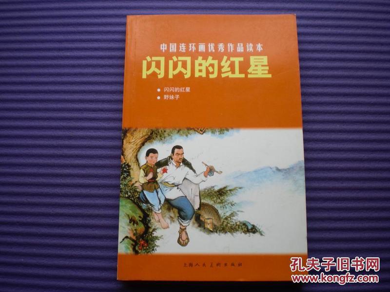 连环画《 闪闪的红星》陈水远,中国连环画优秀作品读本=