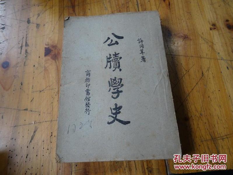 曾任上海爱俪园藏书楼主任、新民图书馆编辑周剑云藏书 321:民国36年初版《公牍学史》一厚册