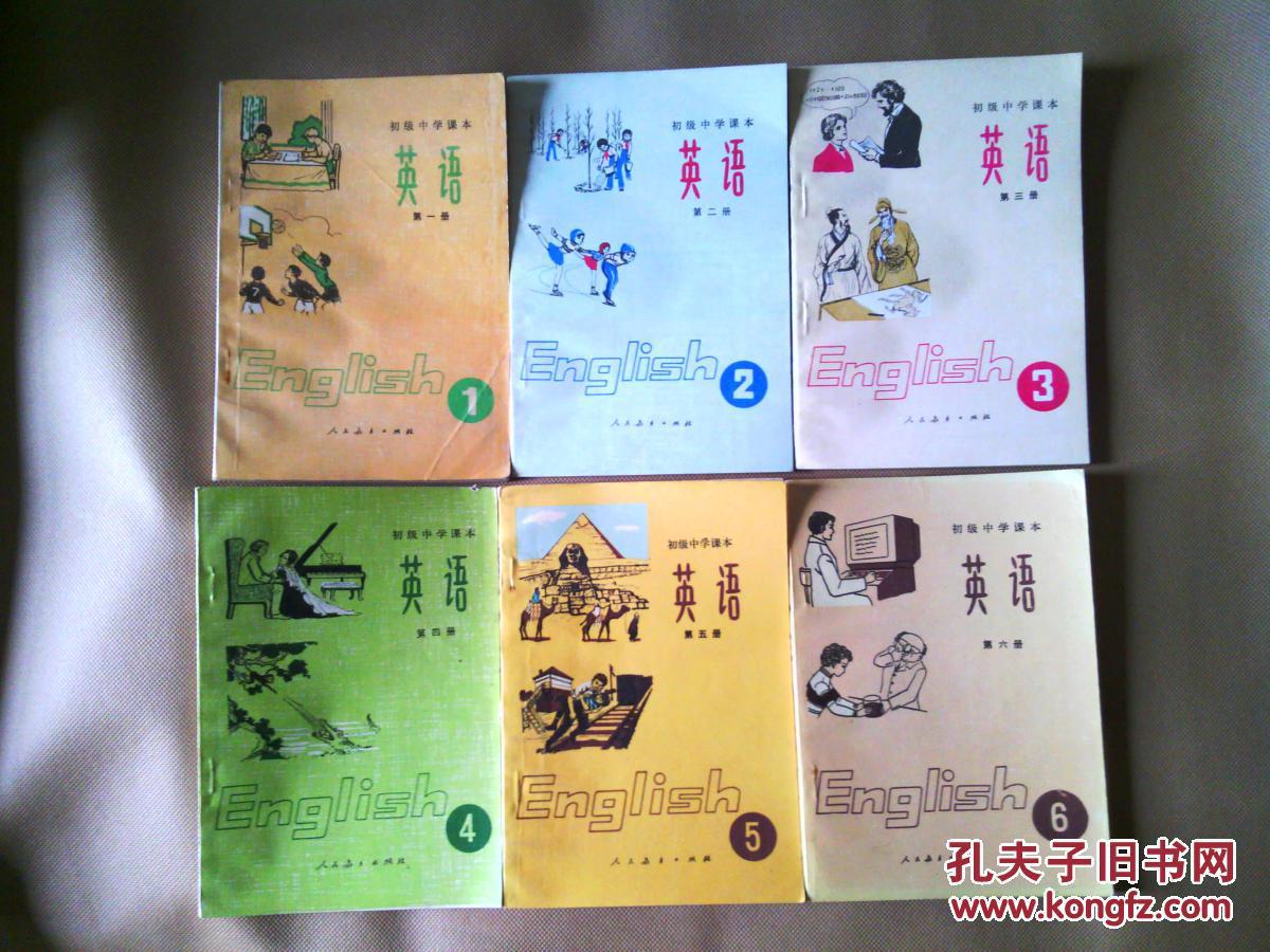 80年代老课本:老版初中英语课本全套6本 82-84年  未使用