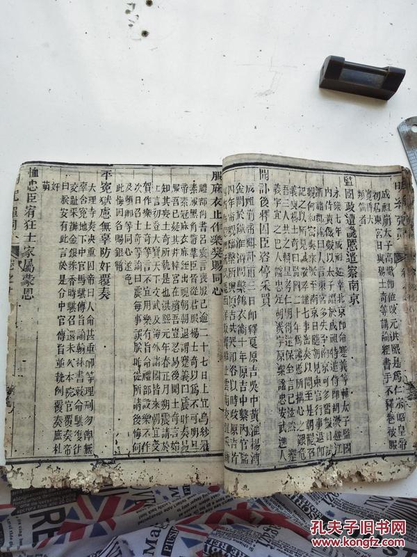 清代禁毁书籍,专论明朝史事的书,《明纪弹词》卷之上。