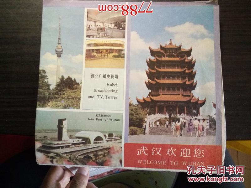 1993年武汉旅游图