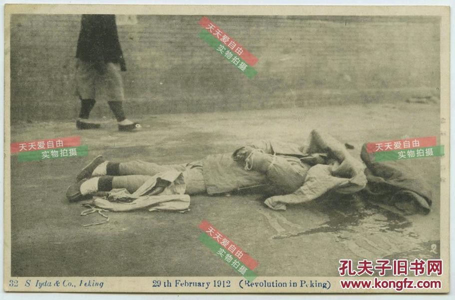 """1912年2月29日(农历壬子年正月十二)北洋军阀曹锟的第三镇一部在北京发生哗变, 史称""""壬子兵变"""