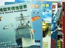 海陆空天惯性世界(26-31)6册合售