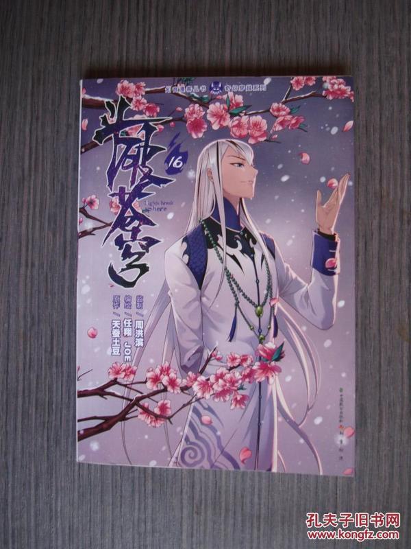 奇幻穿越系列·知音漫客丛书:斗破苍穹(16)