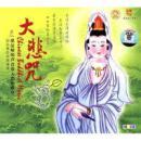 佛教光碟 大悲咒(CD)