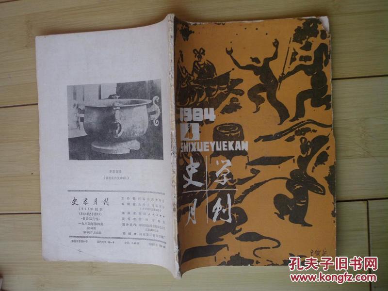 史学月刊 1984年第4期