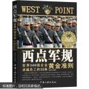 西点军规 9787802235663