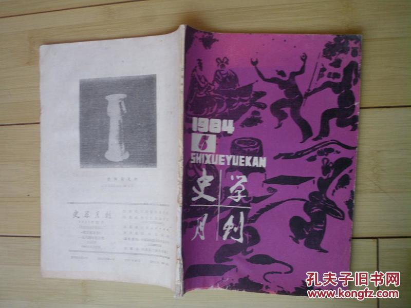 史学月刊 1984年第5期