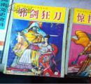 邪剑狂刀 (上中下 全三册 ) 阳朔( 情帝艳后精品武侠系列)一版一印