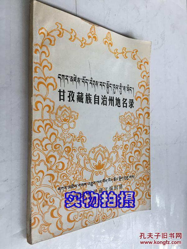 甘孜藏族自治州地名录