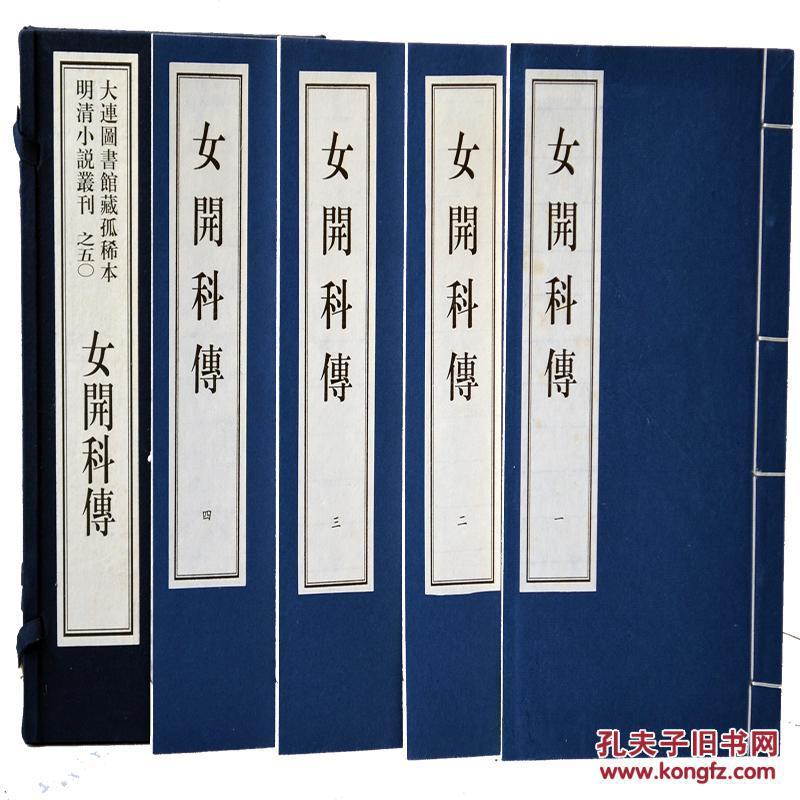 大连图书馆藏孤稀本明清小说丛刊之0、女开科传 一函四册