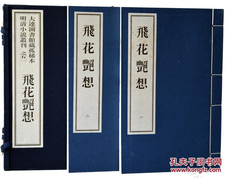 大连图书馆藏孤稀本明清小说丛刊之51、飞花艳想 一函二册