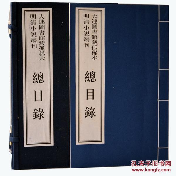 大连图书馆藏孤稀本明清小说丛刊之56、总目录 一函一册。