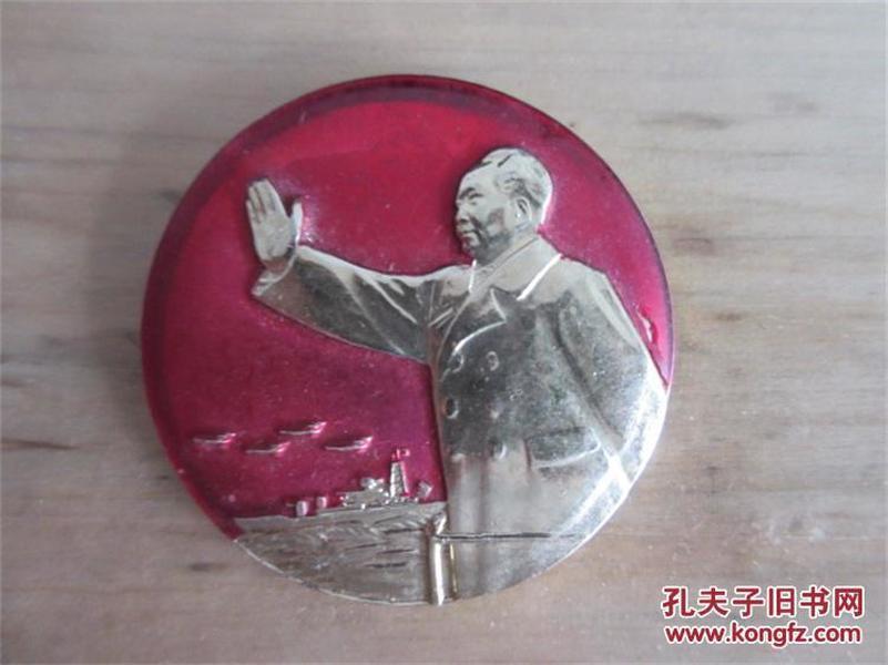 文革红色收藏品毛主席像章纪念章毛主席招手致意包老怀旧历史记忆