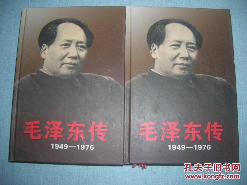 毛泽东传(1949—1976)精装 上下册【安建设签赠】·