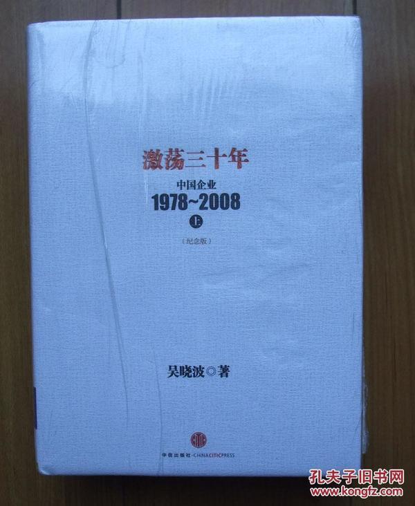激荡三十年(下)