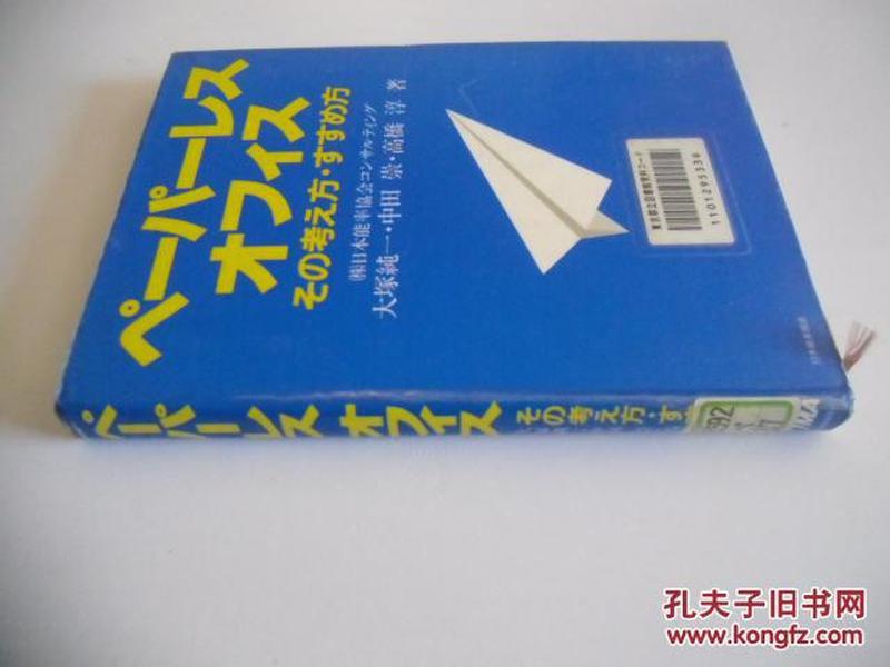 日文原版     ペーパーレスオフィス―その考え方・すすめ方