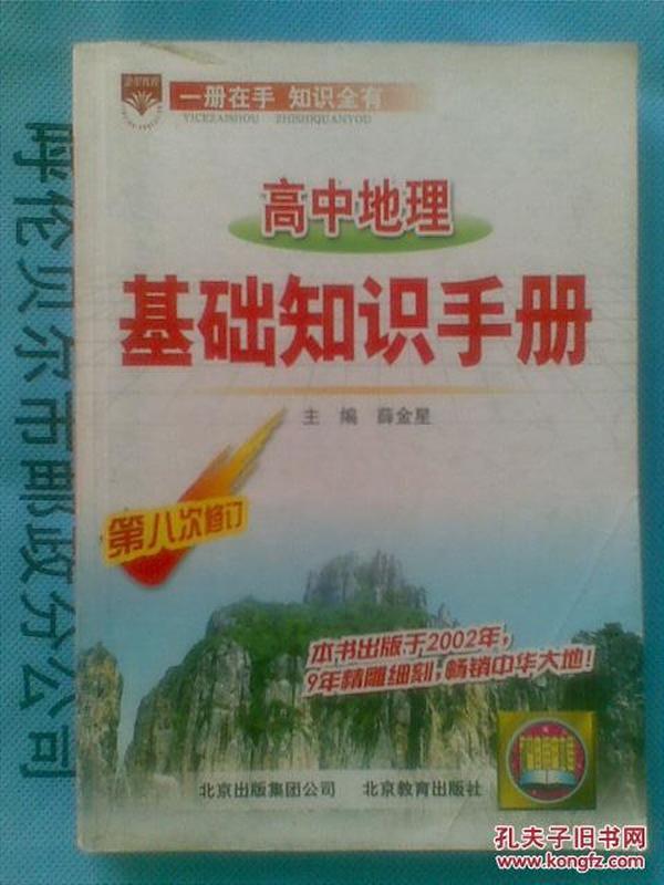 高中地理基础知识手册