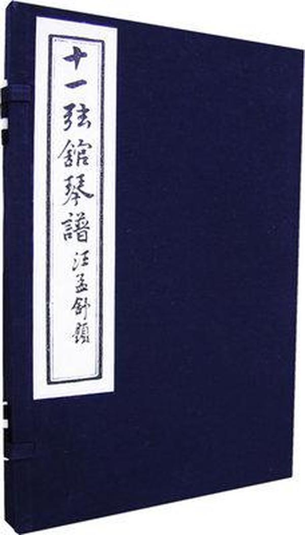 十一弦馆琴谱(16开线装  全一函一册)