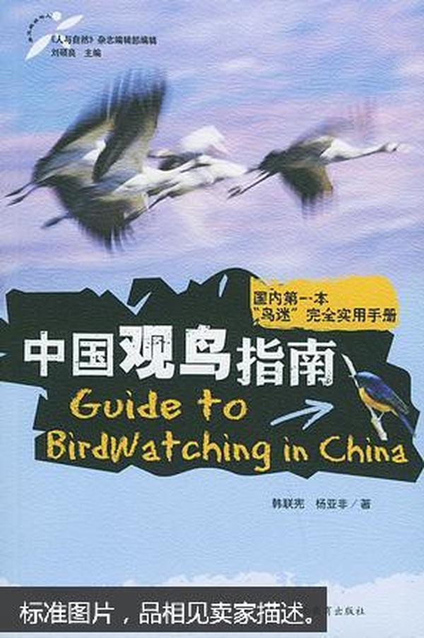 中国观鸟指南