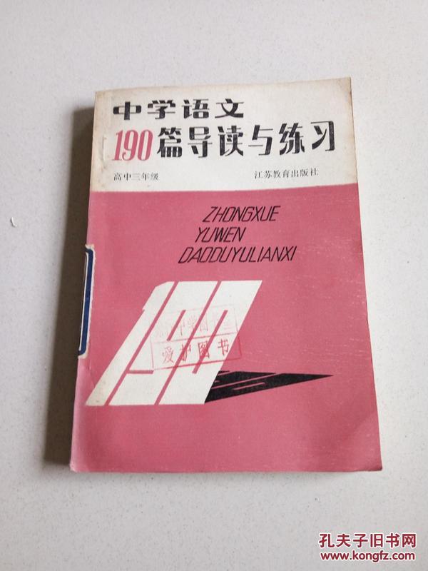 中学语文190篇导读与练习.高中三年级
