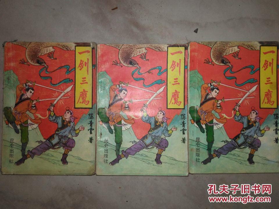 《一剑三鹰》3册全