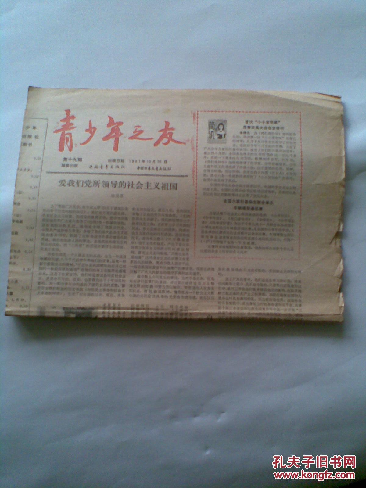 青少年之友1981年10月20日 第19期(报纸一份)