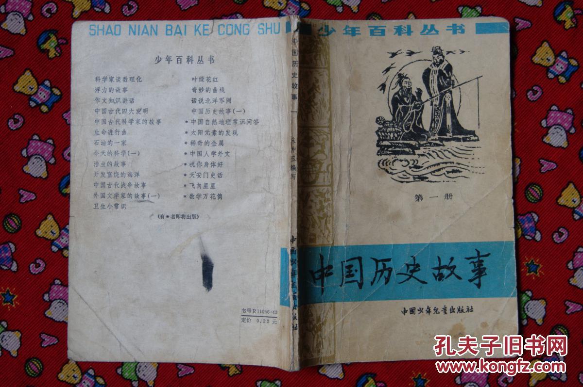 中国历史故事.第一册