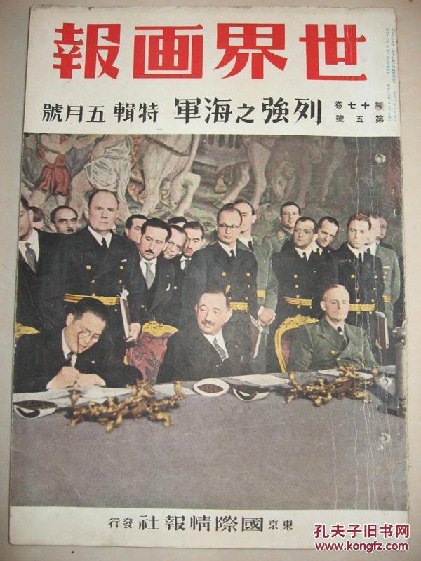 1941年《世界画报》日支大事变号第45辑 南京还都一周年庆祝庆典 福建省 援蒋物资路线封锁 北京 江苏高邮 三望镇良民一万三千集团劳动 新京 吉林