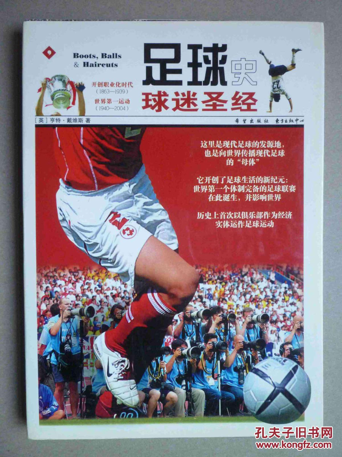 足球史:1863-2004(库存书)球迷圣经