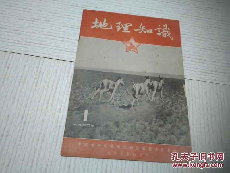 地理知識1955年第1期