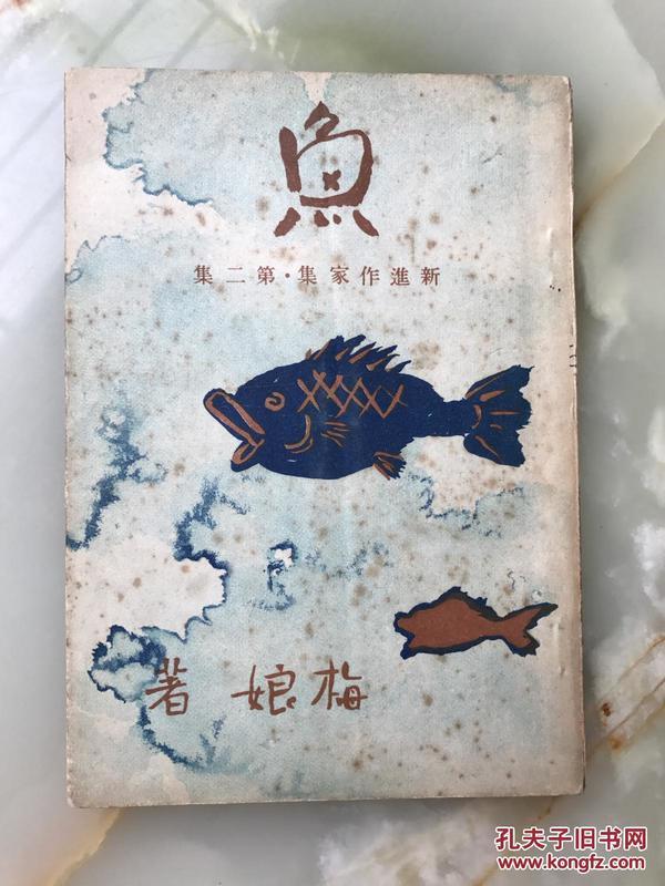 新文學精品《魚》梅娘著---民國三十二年新民印書館初版---版權頁上粘貼梅娘鈐印版權票一枚----品極佳!!