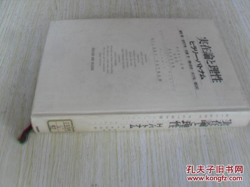 日文原版    実在论と理性
