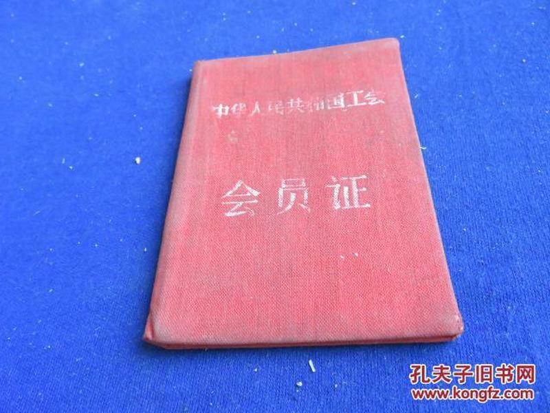 中华人民共和国工会会员证(缎面精装)