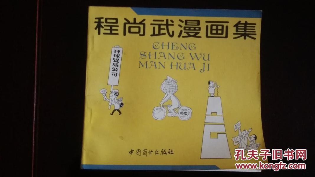 程尚武漫画集                                                         (作者签名,只印2000册.)